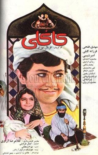 دانلود رایگان فیلم ایرانی کودکان کاکلی
