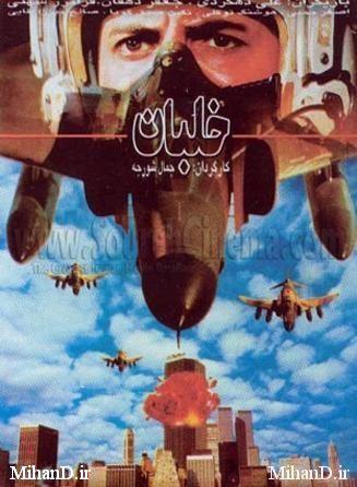 دانلود رایگان فیلم ایرانی جنگی خلبان , فیلم خلبان شهید عباس دوران