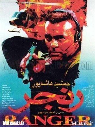 دانلود رایگان فیلم ایرانی اکشن جنگی دفاع مقدس رنجر