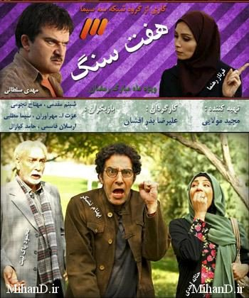 سریال ایرانی هفت سنگ