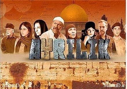 دانلود رایگان سریال ضد اسرائیلی فریاد سنگ