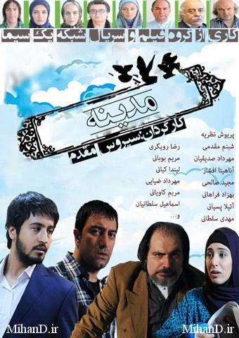 سریال ایرانی مدینه