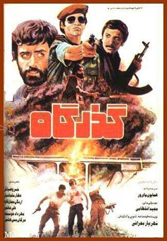 دانلود فیلم ایرانی جنگی گذرگاه