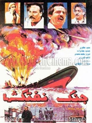 دانلود رایگان فلم ایرانی جنگ نفتکشها