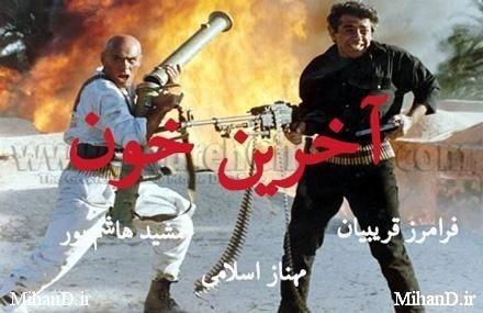 دانلود رایگان فیلم ایرانی آخرین خون