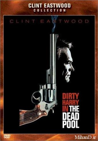 فیلم استخر مرگ the dead pool
