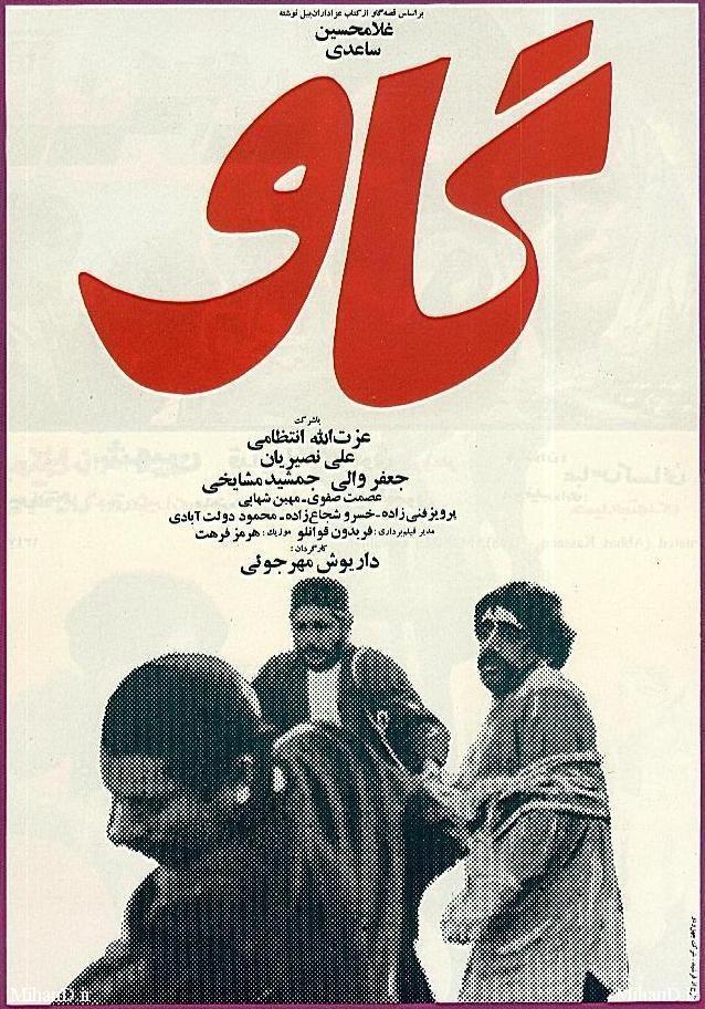 دانلود رایگان فیلم ایرانی گاو