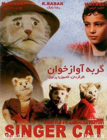 دانلود فیلم کودکان خنده دار گربه آوازخوان