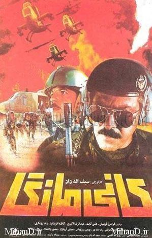 دانلود فیلم ایرانی جنگی کانی مانگا