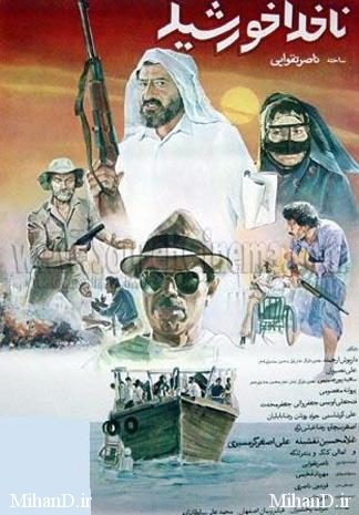 دانلود رایگان فیلم ایرانی جنایی ناخدا خورشید