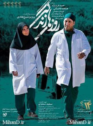 دانلود رایگان فیلم ایرانی جنگی روزهای زندگی
