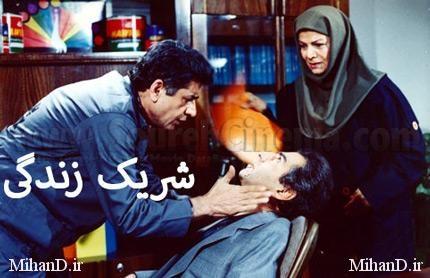 دانلود رایگان فیلم ایرانی شریک زندگی
