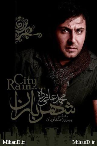 آهنگ مهمانی باشکوه شهر باران محمد علیزاده