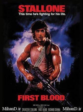 دانلود رایگان فیلم اولین خون با دوبله پارسی فیلم اولین خون رمبو
