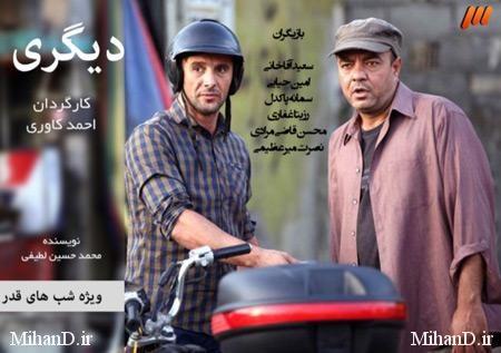 دانلود رایگان سریال ایرانی دیگری