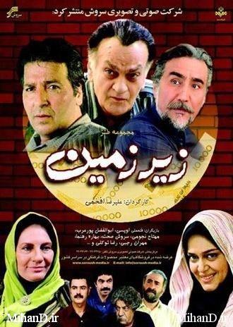 نتیجه تصویری برای دانلود سریال ایرانی