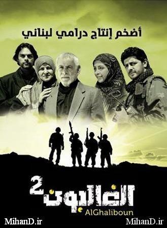 سریال عربی لبنانی الغالبون 2