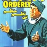 دانلود فیلم بی نظم منظم جری لوئیس با دوبله فارسی