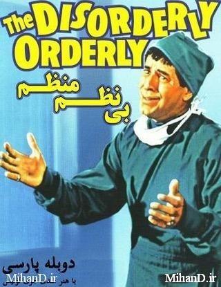 دانلود رایگان فیلم بی نظم منظم جری لوئیس با دوبله فارسی
