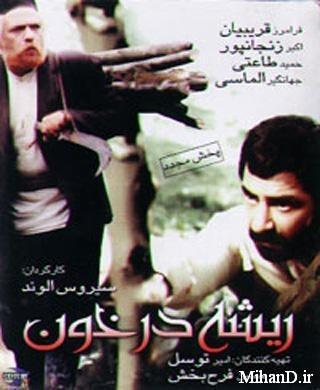 دانلود رایگان فیلم ایرانی ریشه در خون