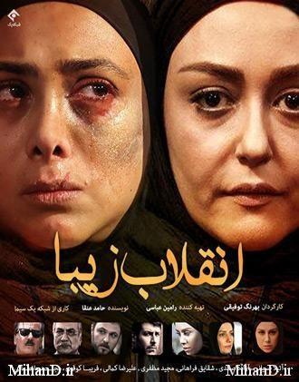 دانلود رایگان سریال ایرانی انقلاب زیبا