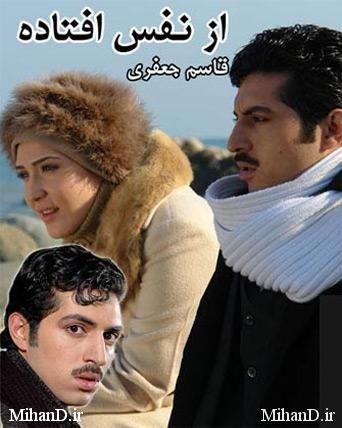 دانلود رایگان سریال ایرانی از نفس افتاده