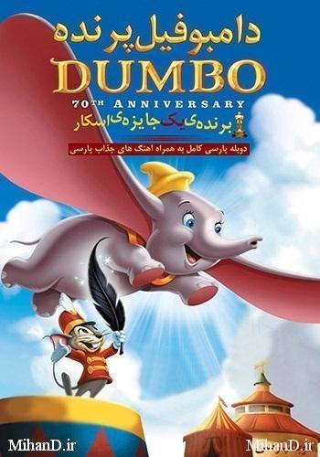 دانلود رایگان فیلم کارتون دامبو فیل پرنده با دوبله