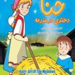 دانلود کارتون حنا دختری در مزرعه با دوبله فارسی