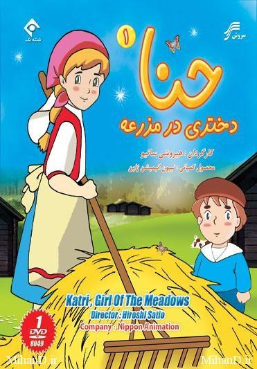 دانلود رایگان کارتون حنا دختری در مزرعه
