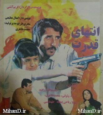 دانلود رایگان فیلم ایرانی انتهای قدرت