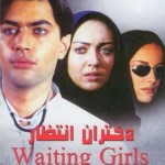 دانلود فیلم دختران انتظار