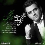 دانلود آهنگ تیتراژ سریال دردسرهای عظیم باصدای میثم ابراهیمی