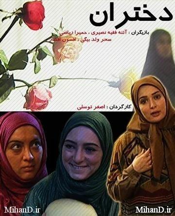 دانلود رایگان سریال ایرانی دختران