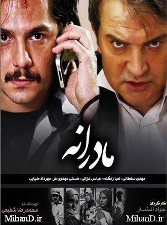 دانلود رایگان سریال ایرانی مادرانه