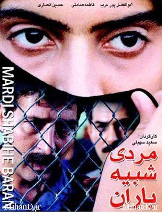 دانلود رایگان فیلم ایرانی جنگی دفاع مقدس مردی شبیه باران