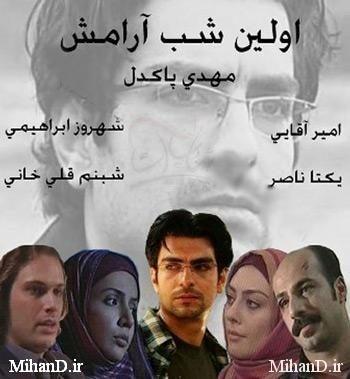 دانلود رایگان سریال ایرانی اولین شب آرامش با حجم کم و کیفیت عالی