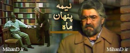 دانلود رایگان سریال ایرانی نیمه پنهان ماه