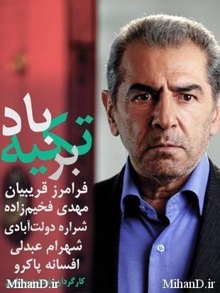 دانلود رایگان سریال ایرانی تکیه بر باد با حجم کم و کیفیت عالی