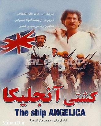 دانلود رایگان فیلم ایرانی کشتی آنجلیکا