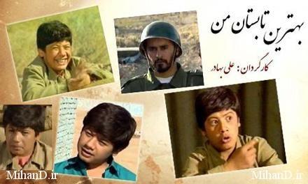 دانلود رایگان سریال ایرانی بهترین تابستان من