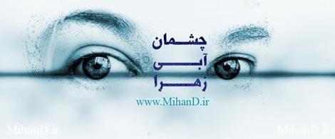 دانلود رایگان سریال دیدنی و جذاب چشمان آبی زهرا