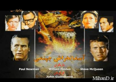 دانلود فیلم آسمانخراش جهنمی