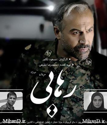 دانلود رایگان قسمتهای سریال زیبا و پلیسی و ایرانی رهایی با لینک متقیم  کیفیت عالی
