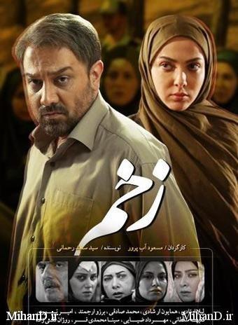 دانلود رایگان تمام قسمتهای سریال جذاب و ایرانی زخم با لینک مستقیم کیفیت عالی