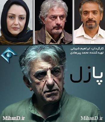 دانلود رایگان قسمتهای سریال ایرانی و پلیسی و اطلاعاتی امنیتی پازل با لینک مستقیم کیفیت خوب
