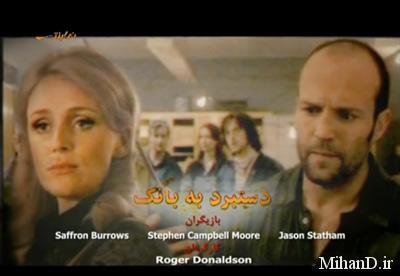 دانلود فیلم دستبرد به بانک با دوبله فارسی