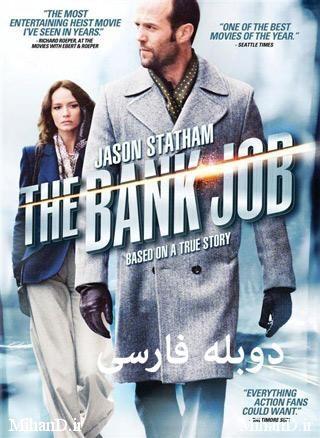 دانلود رایگان فیلم دستبرد به بانک با دوبله فارسی کیفیت خوب لینک مستقیم