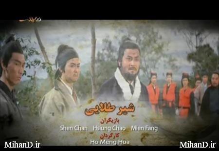دانلود رایگان فیلم رزمی شیرطلایی با دوبله فارسی کیفیت خوب لینک مستقیم