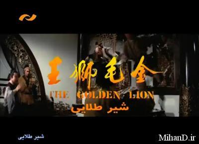 دانلود فیلم شیر طلایی
