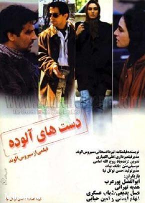 دانلود رایگان فیلم ایرانی زیبا دستهای الوده با کیفیت خوب لینک مستقیم